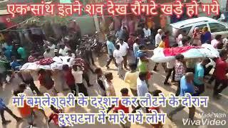 Manish Verma. ..dongargarh denjar accident video