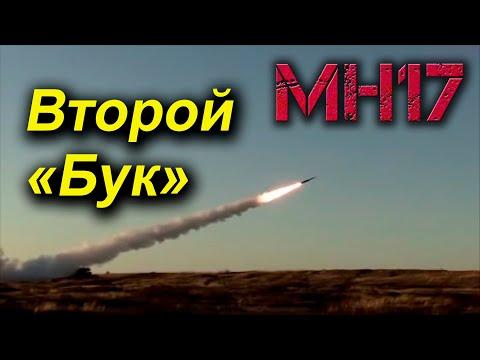"""Второй """"Бук"""" в деле МН17"""