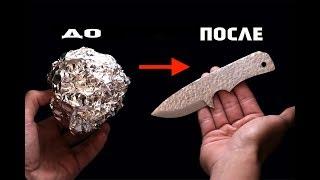 Нож из фольги своими руками