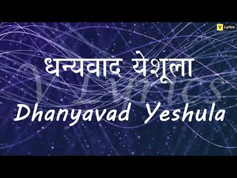 Marathi Church Song   dhanyavad Yeshula ( Lyrics Song )