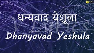 Marathi Church Song | dhanyavad Yeshula ( Lyrics Song )