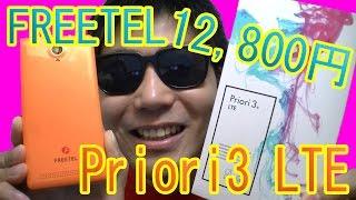 FREETEL Priori3 LTE 開封レビュー!SIMフリー格安スマホ!12,800円!