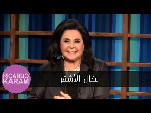 Maa Ricardo Karam - Nidal Al Achkar | مع ريكاردو كرم - نضال الأشقر