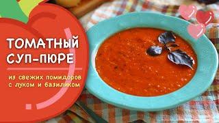 🍅 Томатный суп-пюре из свежих помидоров — видео рецепт