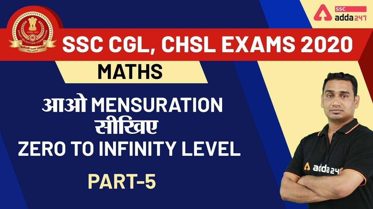 Mensuration | Zero to Infinity level  (Part-5) | Maths Ki Pathshala for SSC CGL & CHSL 2020