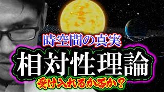 【解説】相対性理論「時空間の真実」受け入れるか否か?(時間が遅く進む理由)