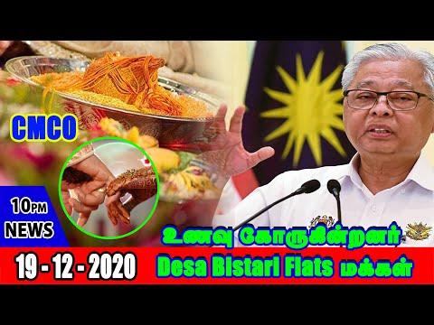 MALAYSIA TAMIL NEWS 10PM 19.12.2020: உணவு கோருகின்றனர் Desa Bistari Flats மக்கள்