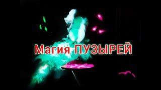 Магия ШОУ Гигантских МЫЛЬНЫХ Пузырей MAXSHOW 33 studio Life Kovrov  видеограф Андрей Сафонов свадебн