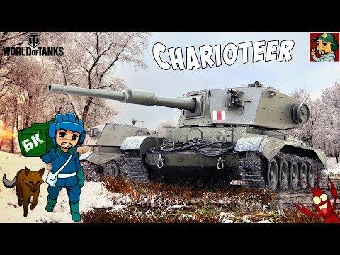 World of Tanks - Charioteer | Ветка ПТ-САУ Великобритании (Идём к FV4005) thumbnail