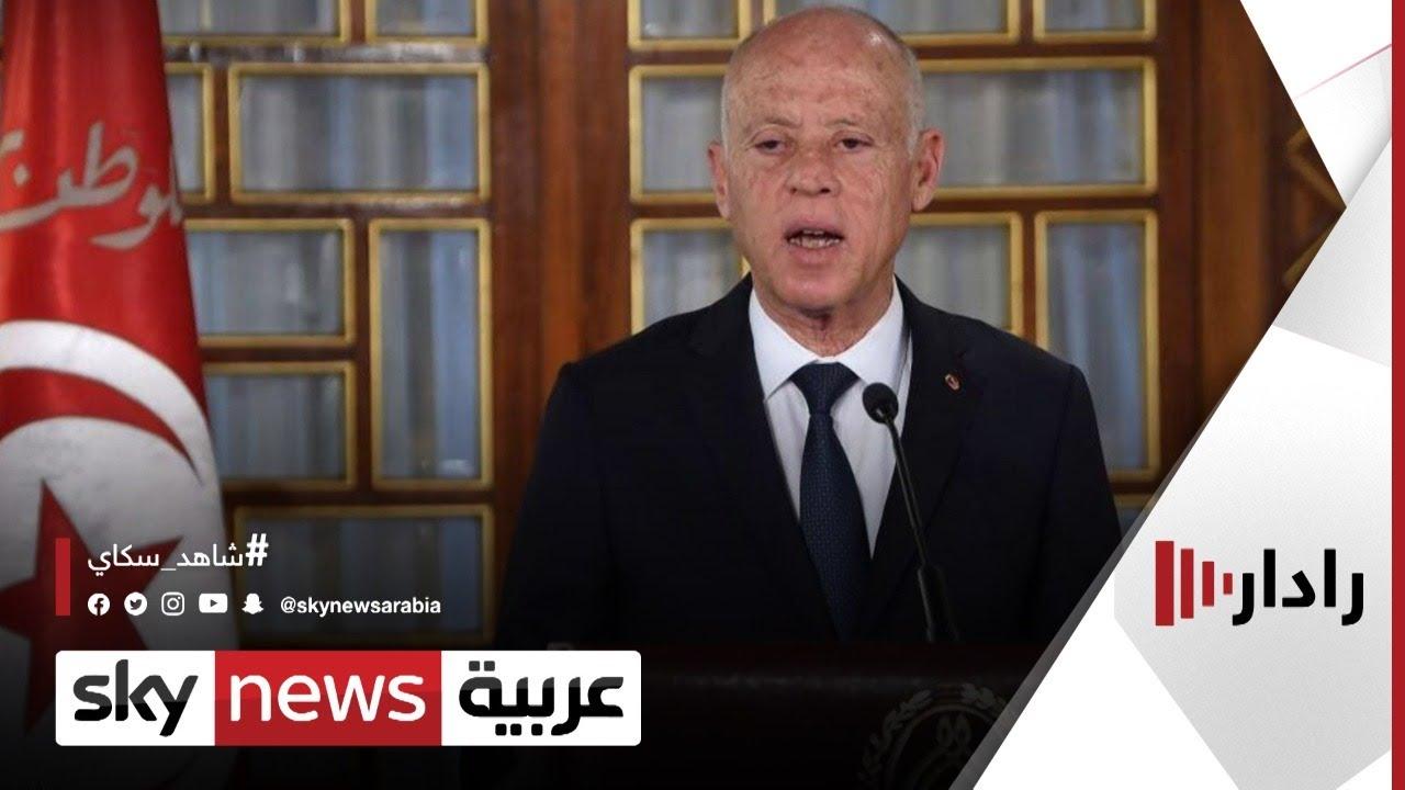 الرئيس التونسي يرى أن الأولوية لتعديل النظام السياسي | #رادار  - نشر قبل 4 ساعة