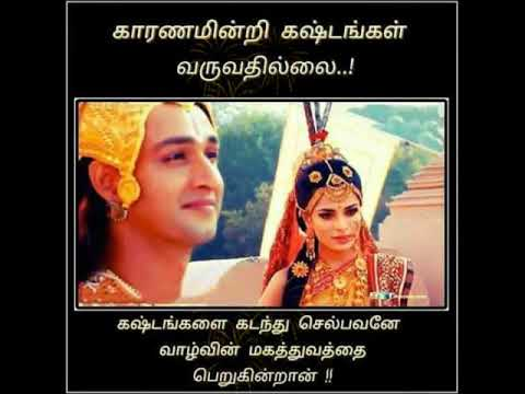 Tamil God Krishna Quotes Youtube