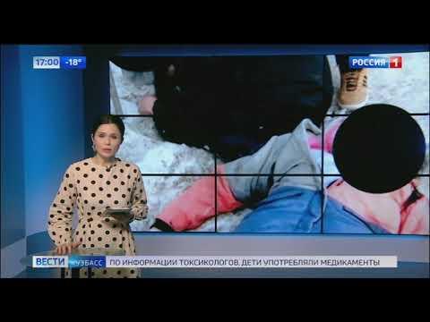 Стало известно, чем отравились двое подростков в Ленинске   Кузнецком