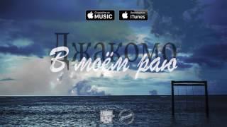 Джакомо - В моём раю (премьера песни) (2017)