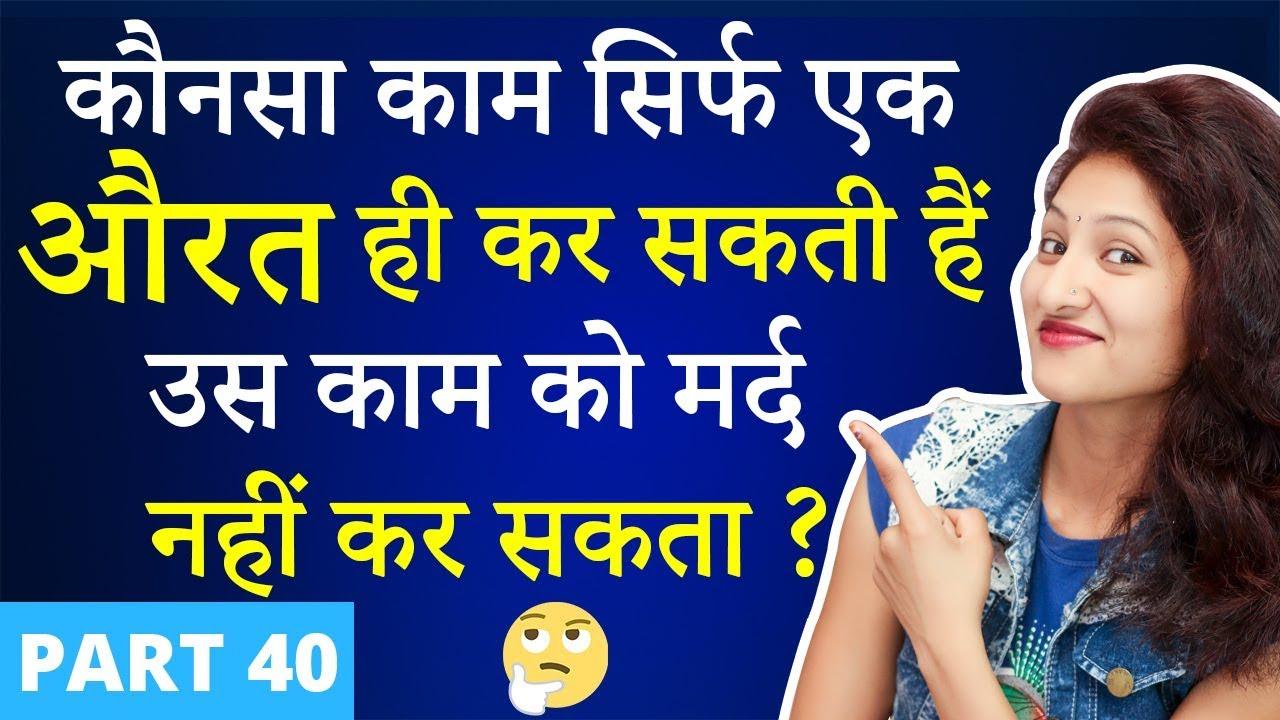 5 मजेदार पहेलियाँ (Part 40) | Paheliyan in Hindi ...