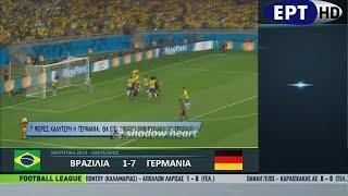 Βραζιλία - Γερμανία 1-7