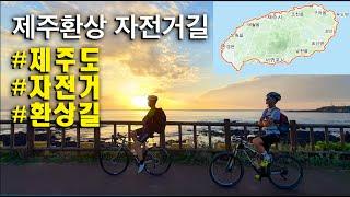 제주환상 자전거길, 2박3일 관광라이딩(고흥 녹동항 출…