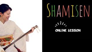 Shamisen online lesson 長唄三味線のオンラインレッスン