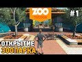 Zoo Tycoon: Ultimate Animal Collection # 1 Открытие зоопарка