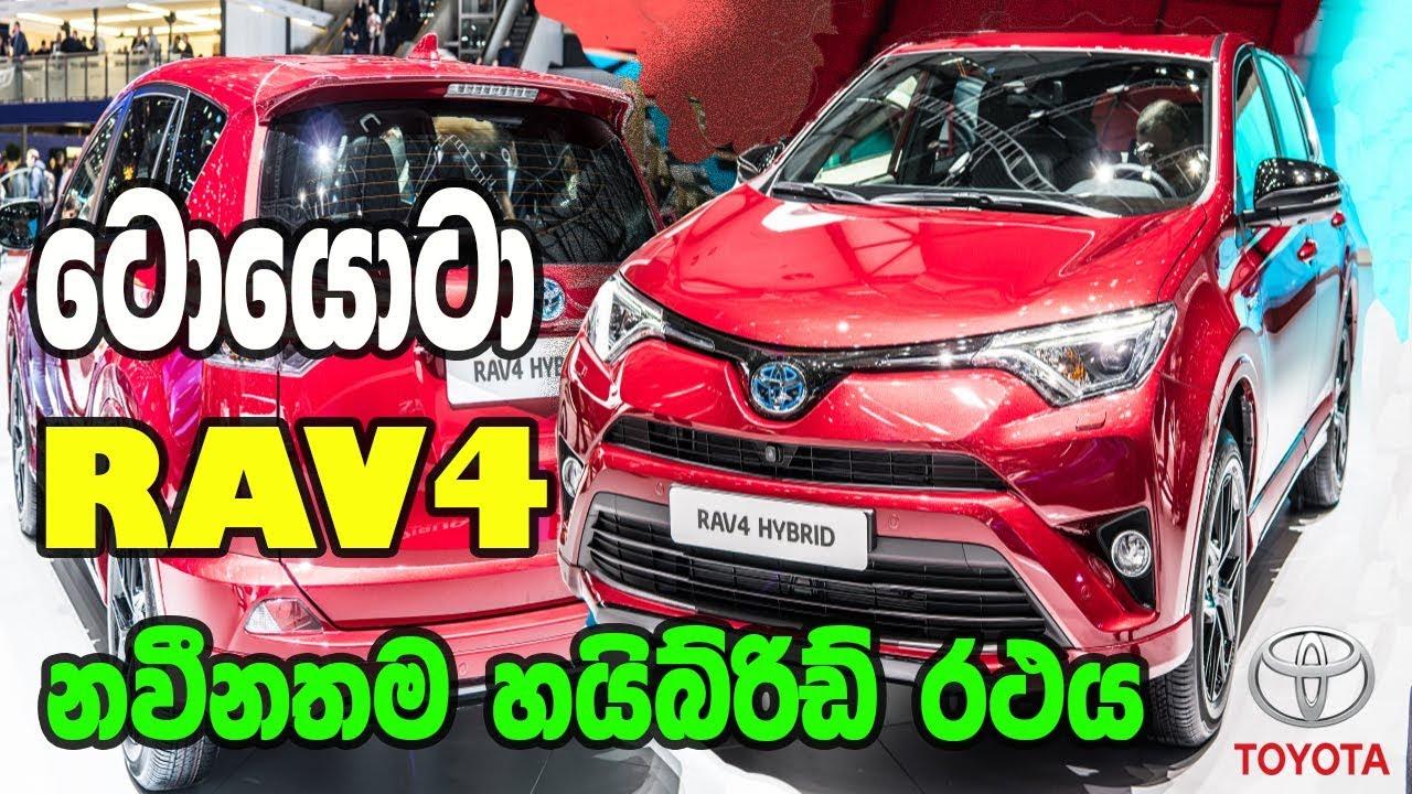 2018 Toyota RAV4 Sinhala Review Sri Lanka - Toyota RAV4 SUV Hybrid Price #  toyota rav4 #
