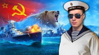 СССР ВПЕРЕД! World of Warships! ИГРАЕМ НА ВСЕХ КОРАБЛЯХ!