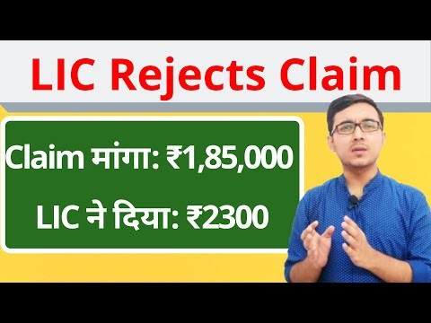Consumer Court का बड़ा फैसला  | LIC Is Rejecting Claims Of Policyholders