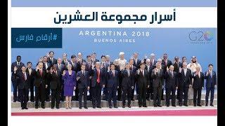 أسرار مجموعة العشرين G20