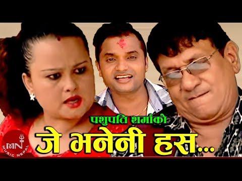 New Comedy Teej Song Je Bhane Ni Has