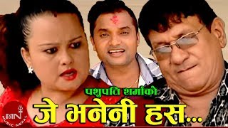 "New Comedy Teej Song Je Bhane Ni Has ""जे भनेनी हस"" by  Pashupati Sharma & Sapana Gaahaa Magar"