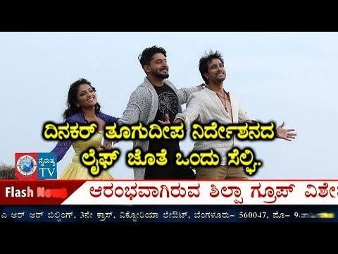 Life Jothe Ondu Selfie    Trailer    Prajwal Devaraj    Prem    Haripriya    Kannada New Movie
