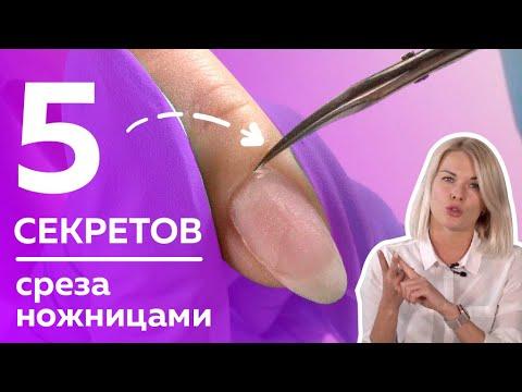 ГДЕ У КУТИКУЛЫ ДРАКОНЧИК? Как сделать чистый срез ножницами? Секреты среза от Алены Кальминой