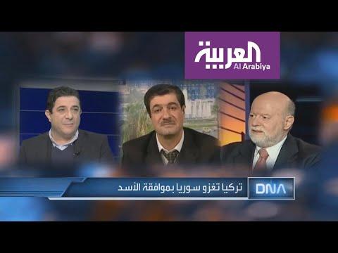 DNA  تركيا تغزو سوريا بموافقة الأسد  - نشر قبل 3 ساعة