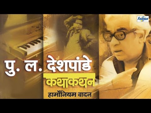 Pu La Deshpande - Kathakathan (कथाकथन) | Amazing Marathi Natak Comedy