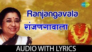 Ranjangavala with lyrics | रांजणगावाला | Lata |Ganapati Aarti By Lata Mangeshkar And Usha Mangeshkar