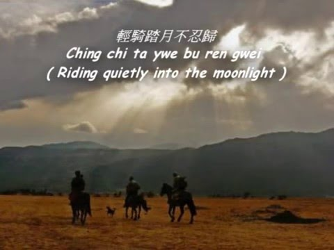 A Beautiful Night On The Grassland - Lyrics - Jamyang Dolma