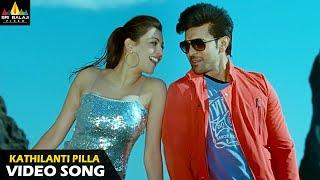 Naayak Movie Songs   Kathilanti Pilla Full Video Song   Latest Telugu Superhits @SriBalajiMovies