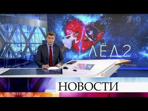 Выпуск новостей в 18:00 от 11.02.2020
