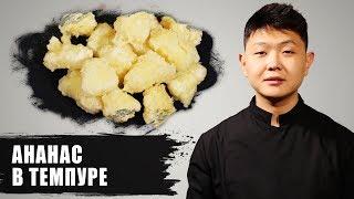 Ананас в темпуре | Рецепт | Pineapple Tempura