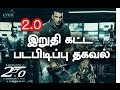 Rajinikanth 2.0 Final Shooting Starts Soon ! | Enthiran 2 | Shankar - entertamil