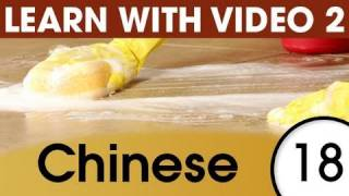 Learn Chinese with Video - Chinese Expressions That Help with the Housework 2