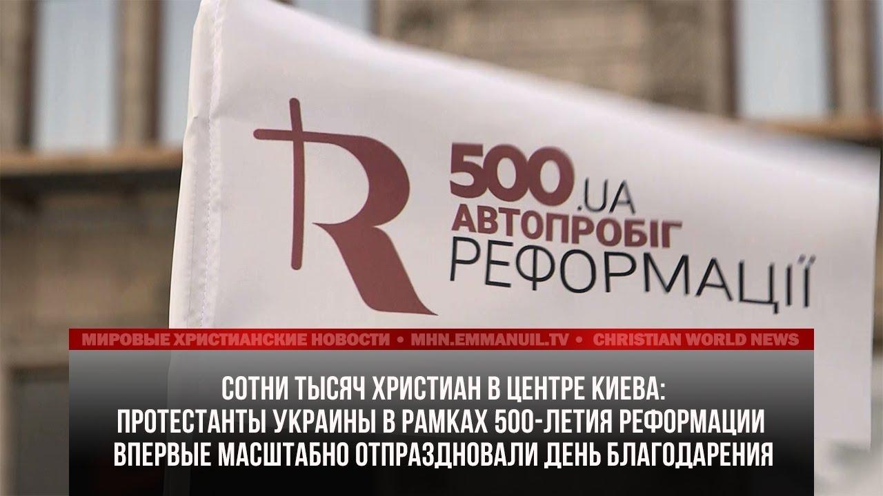 Христианские Знакомства В Украине Протестанты