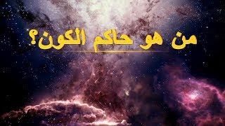 """مقطع تشويقي من وثائقي """"الواحد الذي له السيادة على كل شيء"""" - استكشاف الكون"""