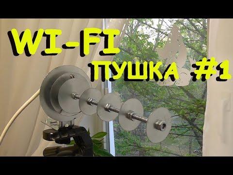 Самодельная Wi-Fi пушка от Kreosan. Мои тесты и отзывы #1