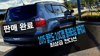 2015 올란도 2.0 디젤 플레티넘 패키지 5만km …