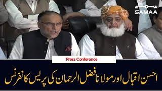 Ahsan Iqbal & Maulana Fazal-ur-Rehman press conference | SAMAA TV | 13 October 2019