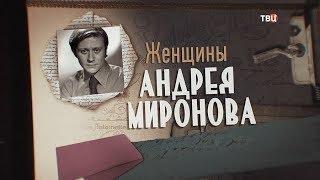 Женщины Андрея Миронова