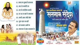 SATNAM SANDESH - सतनाम संदेश - Gorelal Barman & Ratan Sabiha - Whats-app Only 07049323232