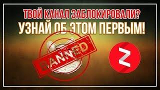 Яндекс Дзен: как понять заблокирован канал или нет