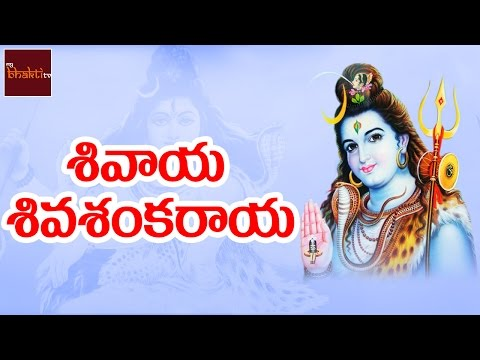 Shivaya Shivashankaraya Full Song || Lord Shiva Songs || Telugu Devotional Songs || MyBhaktitv