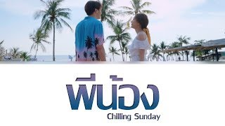 Chilling Sunday - ' พี่น้อง ' lyrics [ TH/ROM/ENG ]