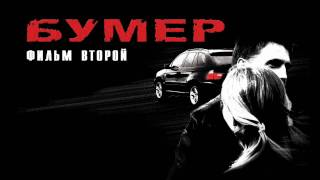 Сергей Шнуров - Слова - Бумер 2